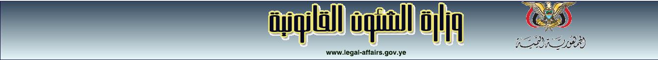 وزارة الشئون القانونية